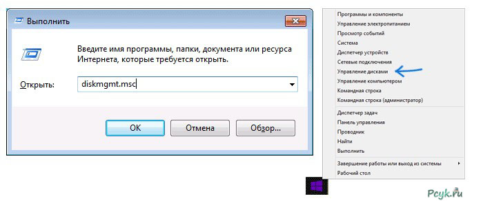Выбор раздела «Управление дисками»