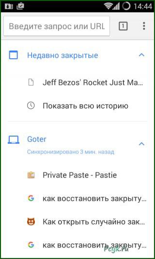 Как восстановить все вкладки в google chrome