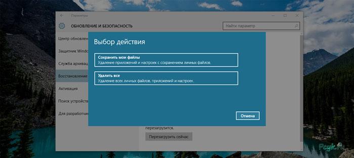 После выполнения описанных выше манипуляций компьютер спросит, нужно ли ему сохранить данные при переустановке windows