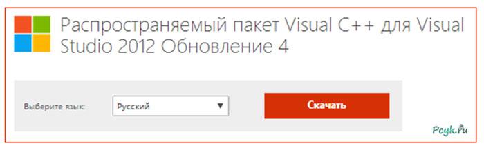 В списке присутствует русский, смело его выбирайте