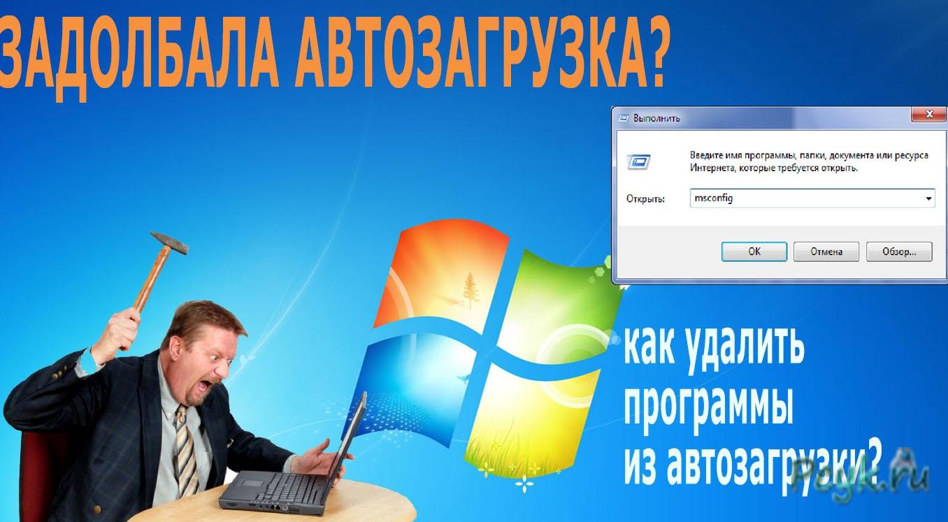 Как убрать программы при запуске windows