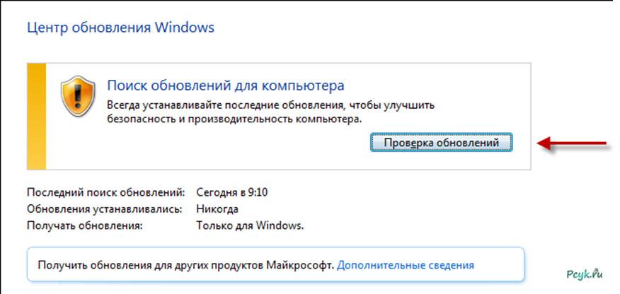 рис.2. Жмем на «Проверка обновлений»,, чтобы получить возможность сменить язык на компьютере Windows 7