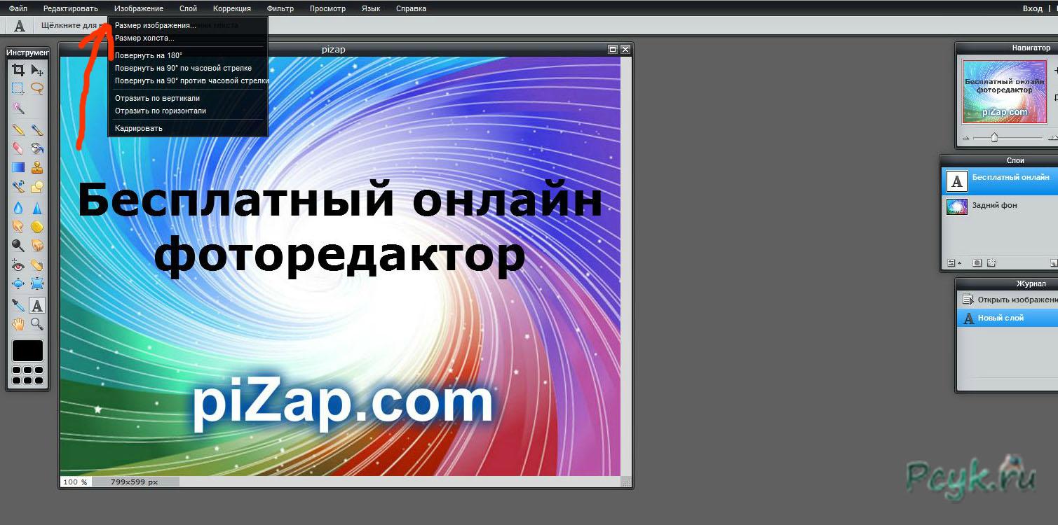 Скачать программа для фотошоп на русском языке