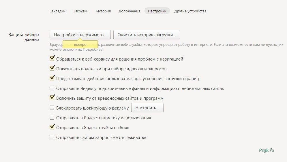 Выбор опции в браузере