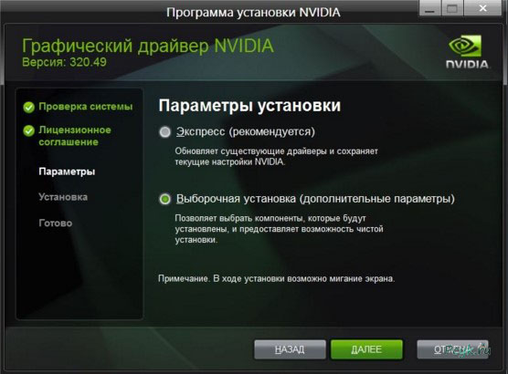 Nvidia не устанавливается драйвер windows 10