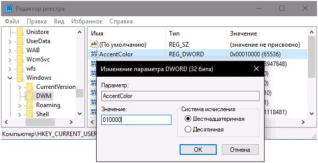 Изменение параметров DWORD