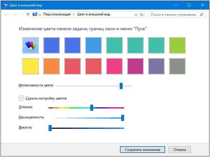 Изменение цвета оконного стекла