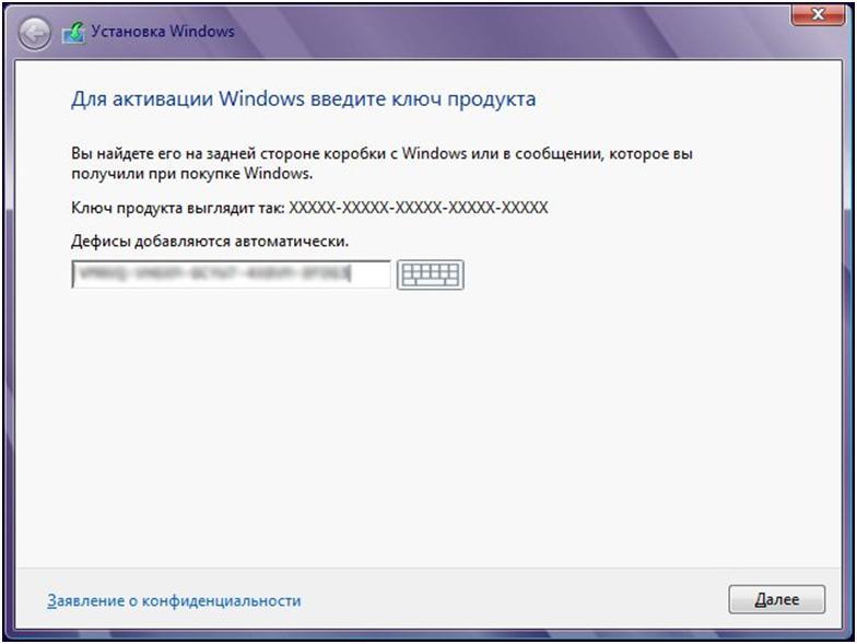 Указываем лицензионный ключ Windows 8