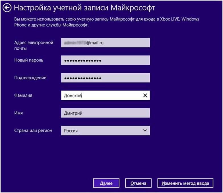 Учетная запись Microsoft требует реального адреса электронной почты