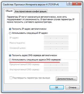 Настройка DNS