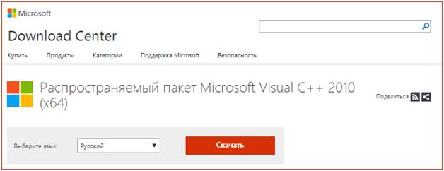 Загрузка mfc100u.dll с официального сайта