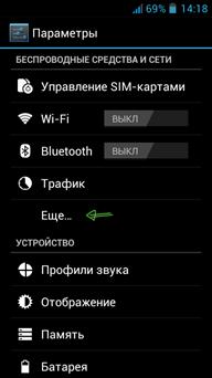Включение точки доступа на Андроид