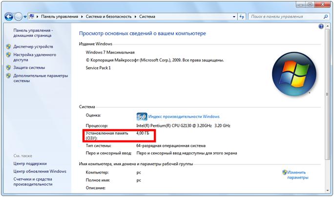 Смотрим объем памяти средствами Windows