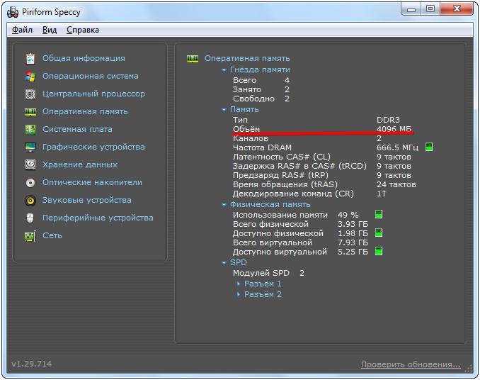 В правой информационной панели отображена информация про память компьютера