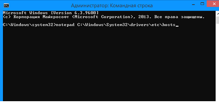 Команда notepad C:\windows\system32\drivers\etc\hosts