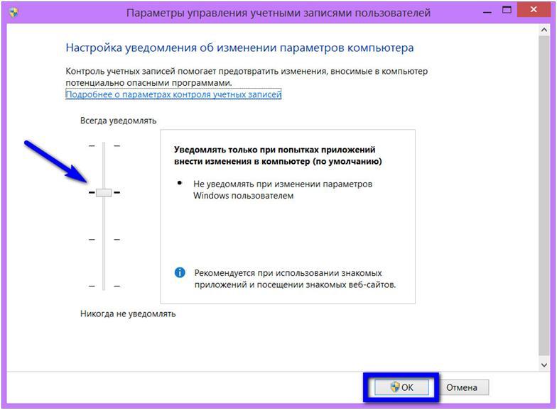 Настройка уведомлений об изменении параметров компьютера