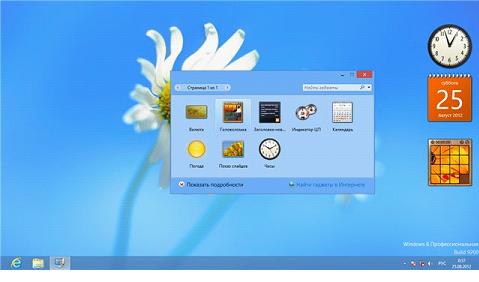 Установка гаджетов в Windows 8