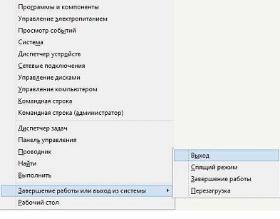 Отключение Windows 8.1 в два клика