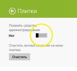 Активация показа средств администрирования в Windows 8.1