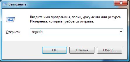 """Окно программы """"Выполнить"""""""