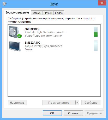 Звуковые устройства не установлены windows 8