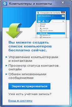 Программа для управления другим компьютером