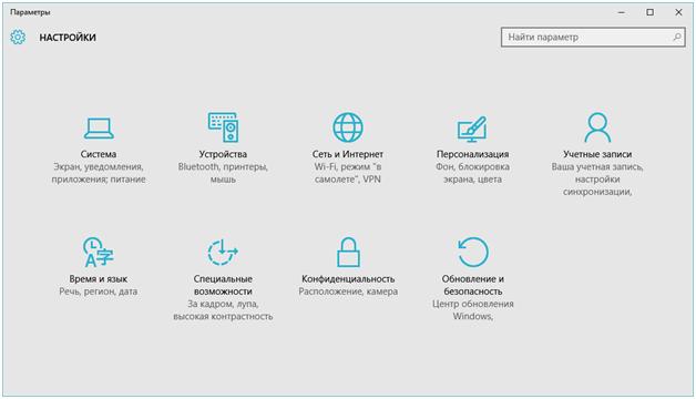 Панель параметров в Windows 10