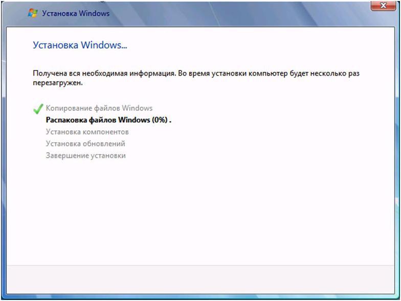 Произойдет запуск Установки Windows