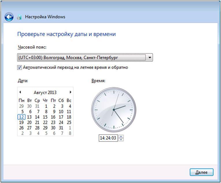 Настройка часов в Windows 7