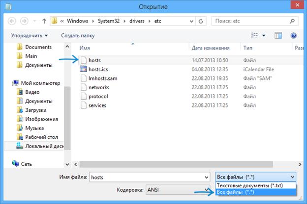 Как очистить файл hosts и восстановить