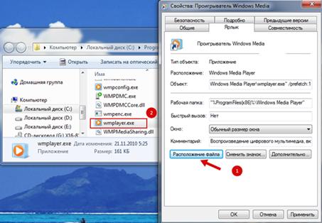 Расположение файла или программы