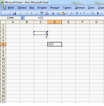 В строке формул появится адрес ячейки
