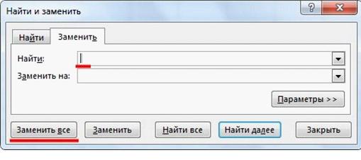 Путем нажатия клавиш«Ctrl + H» можно выполнить быстрый вызов меню для поиска и замены