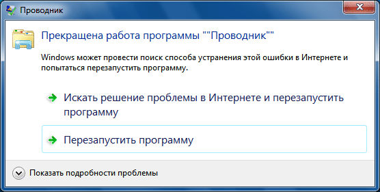 Проводник виндовс