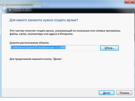 Создайте пустой ярлык на рабочем столе и укажите C:\Windows\System32\shutdown.exe -s -t 3600 в расположении объекта