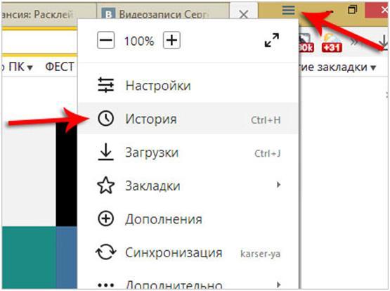 Открытие истории в Яндекс браузере