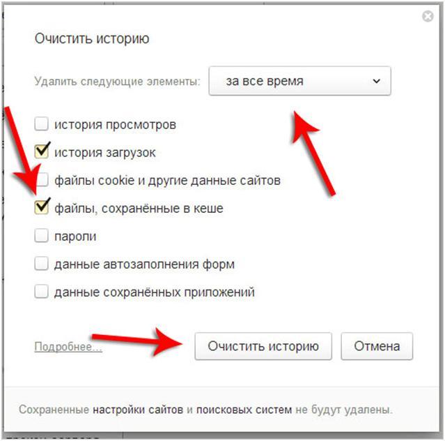 Удаление сохраненных страниц в Яндекс браузере