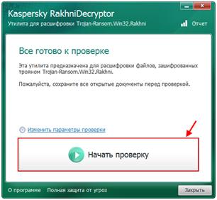 Проверка с помощью Kaspersky RakhniDecryptor