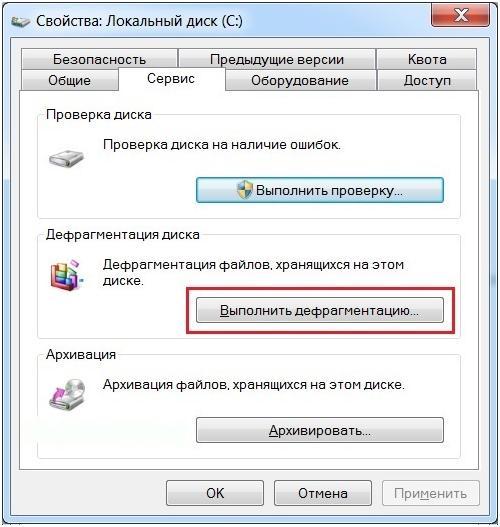 Как самостоятельно дефрагментировать диск на Windows 7, 8, 8,1, XP