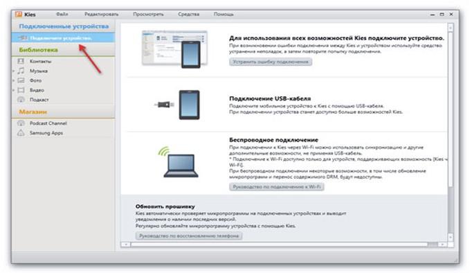 Интерфейс программы Samsung Kies