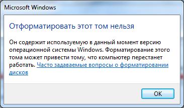 Как отформатировать жесткий диск с windows 7