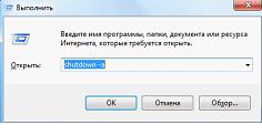 Команда «Shutdown» с параметром «а»
