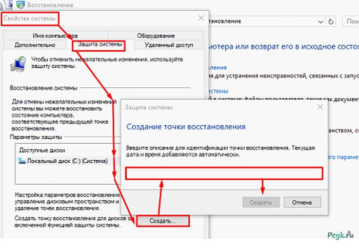Перед установкой приложений пользователю рекомендуется создавать точку возврата самостоятельно