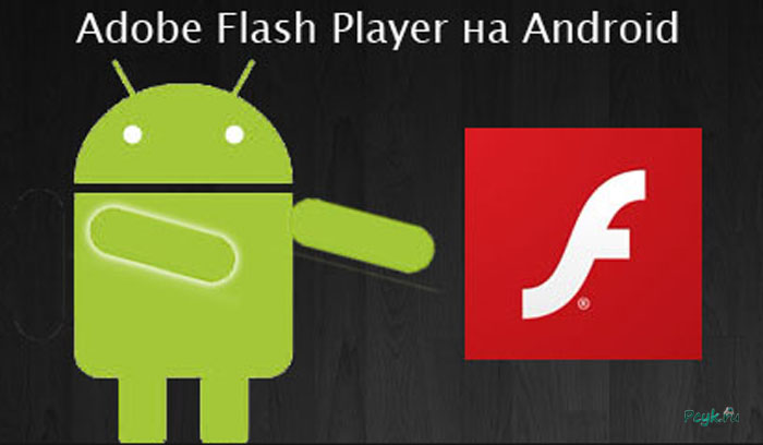 Adobe Flash Player для Android