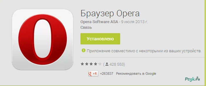 Adobe Flash player для Андроида