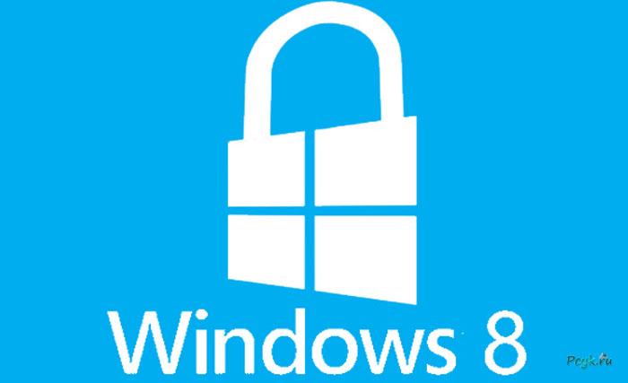 Безопасность в Windows 8