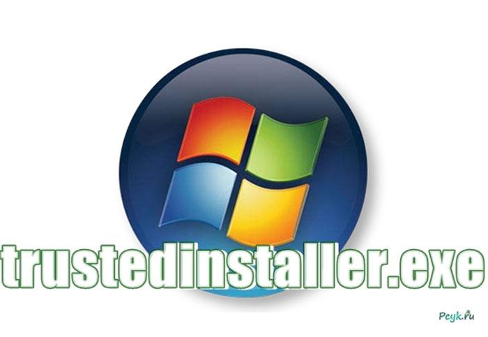 Что такое trustedinstaller в windows 8