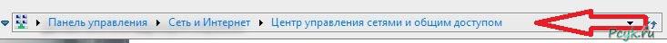 """Переход в """"Центр управления сетями и общим доступом"""""""