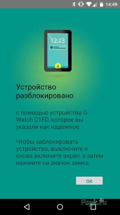 Уведомление о разблокировке устройства
