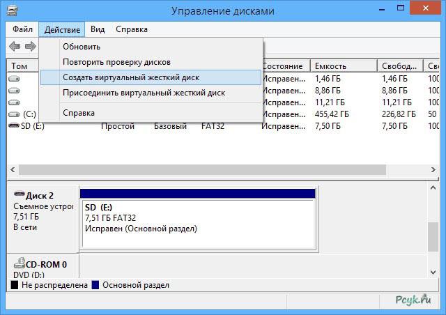 Создание виртуального жесткого диска